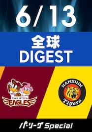 2021/6/13 楽天 VS 阪神