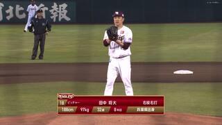 2021/9/3 楽天 VS 西武