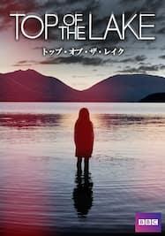 トップ・オブ・ザ・レイク - 少女失踪事件