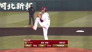 2021/4/23 楽天 VS 西武