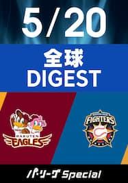 2021/5/20 楽天 VS 日本ハム