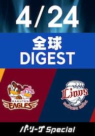 2021/4/24 楽天 VS 西武