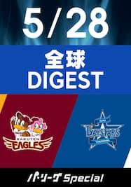 2021/5/28 楽天 VS DeNA