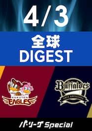 2021/4/3 楽天 VS オリックス