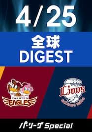 2021/4/25 楽天 VS 西武