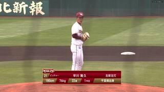 2021/4/4 楽天 VS オリックス