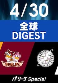 2021/4/30 楽天 VS ロッテ