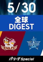 2021/5/30 楽天 VS DeNA