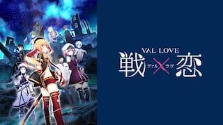 戦×恋(ヴァルラヴ)|2019年10月TV放送スタート