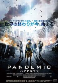 パンデミック PANDEMIC