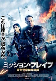 ミッション・ブレイブ 欧州警察特殊部隊