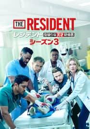 レジデント 型破りな天才研修医 シーズン3