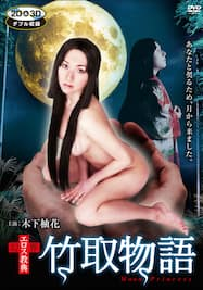 幻界エロス教典 竹取物語
