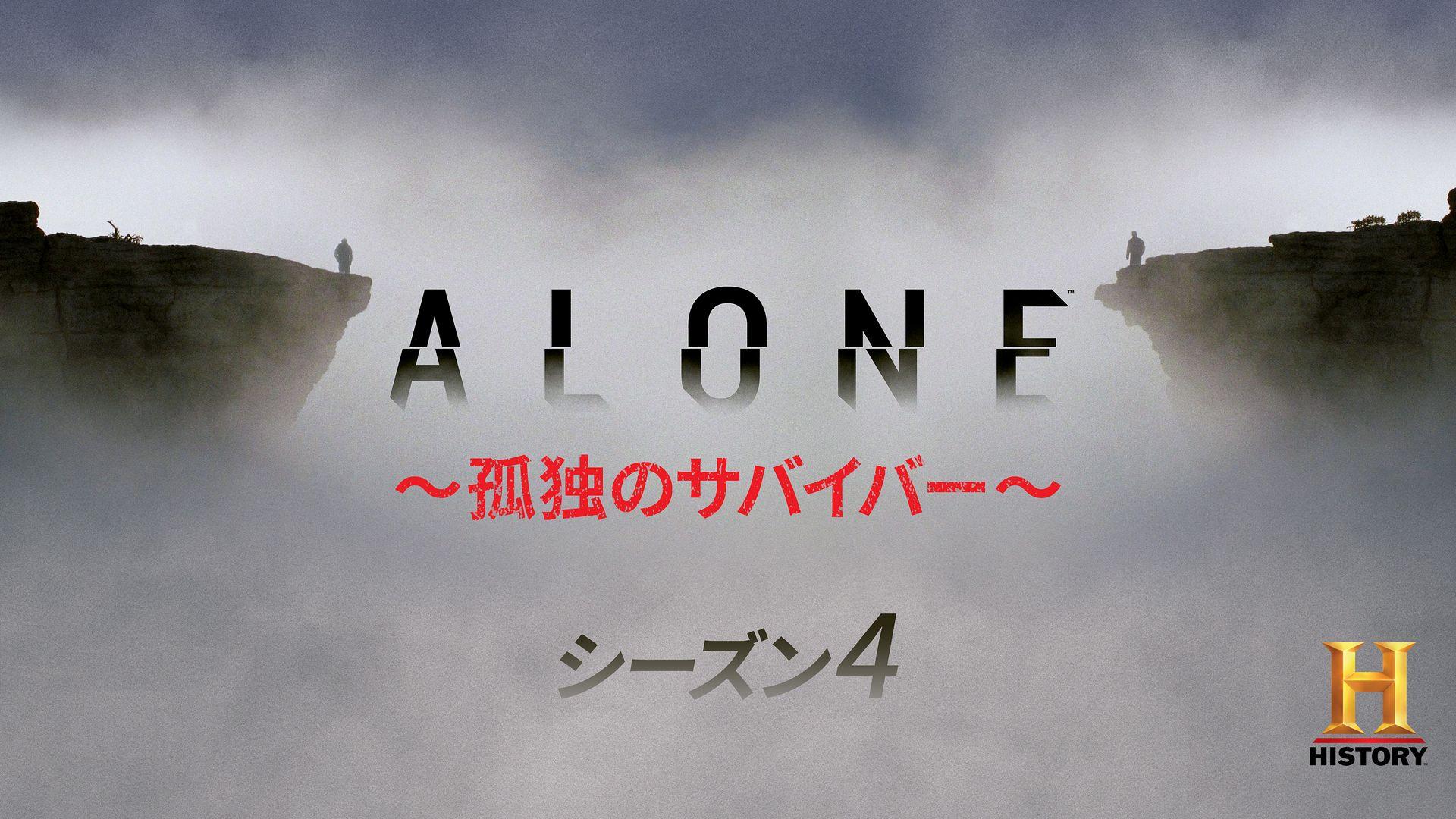 ALONE ~孤独のサバイバー~ シーズン4
