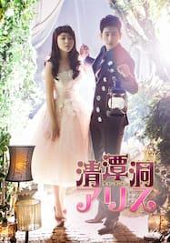 清潭洞<チョンダムドン>アリス
