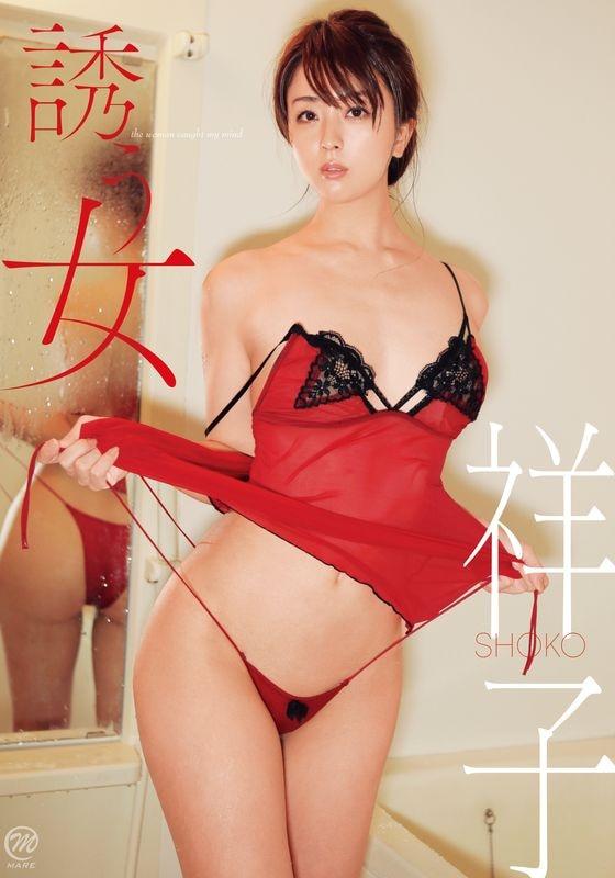 誘う女/祥子
