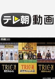 トリック新作スペシャル【テレ朝動画】