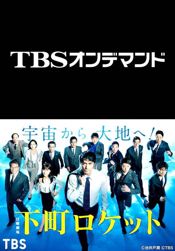 下町ロケット(2018)【TBSオンデマンド】
