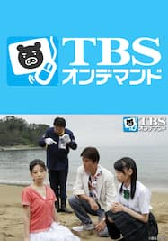 ケータイ刑事 銭形海 ファーストシリーズ【TBSオンデマンド】