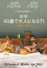 ホセ 40歳で大人になる?!