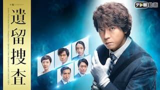 遺留捜査(2018)|毎週(木)20:00放送