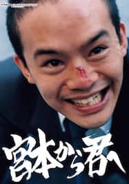 宮本から君へ【テレ東OD】