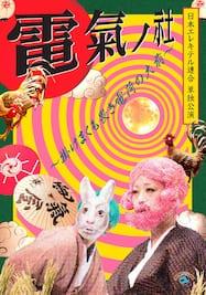日本エレキテル連合単独公演「電氣ノ社 ~掛けまくも畏き電荷の大前~」