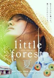 リトル・フォレスト 夏編