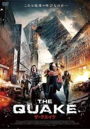 ザ・クエイク THE QUAKE