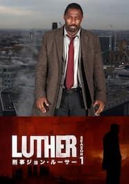刑事ジョン・ルーサー シーズン1
