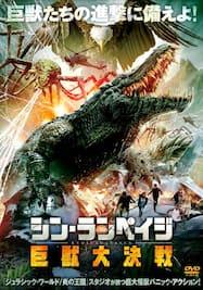 シン・ランペイジ 巨獣大決戦