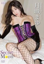Secret Moon/月城まゆ