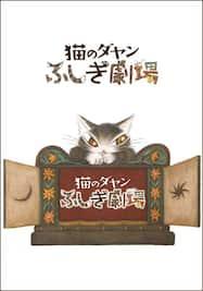 猫のダヤン ふしぎ劇場(シーズン3)