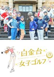 白金台女子ゴルフ部