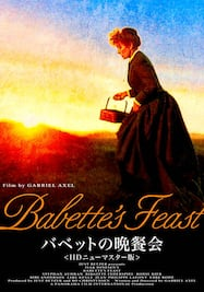 バベットの晩餐会 HDニューマスター版