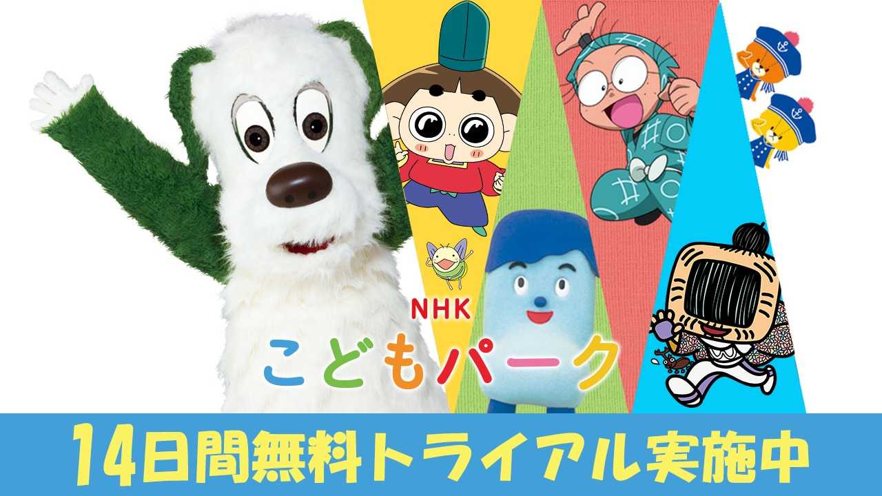 NHKこどもパーク