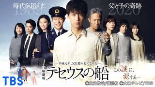 テセウスの船【TBSオンデマンド】