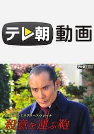 森村誠一ミステリースペシャル 殺意を運ぶ鞄【テレ朝動画】