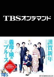 義母と娘のブルース 2020年謹賀新年スペシャル【TBSオンデマンド】