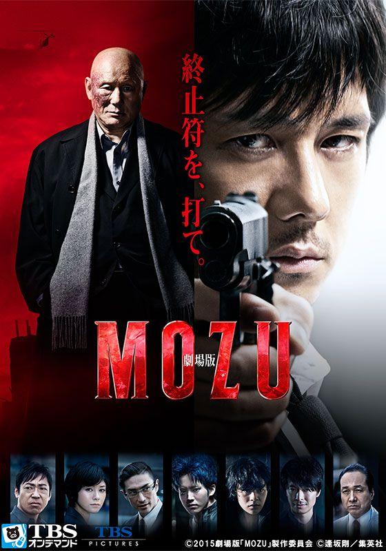 劇場版MOZU【TBSオンデマンド】
