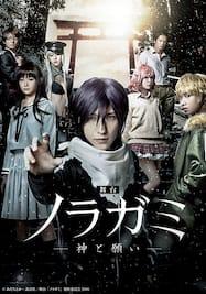 舞台「ノラガミ-神と願い-」 ディレクターズ・カット版