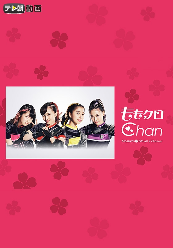 ももクロChan~Momoiro Clover Z Channel~【テレ朝動画】