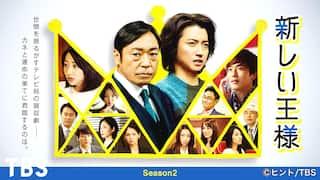 新しい王様 Season2【TBSオンデマンド】