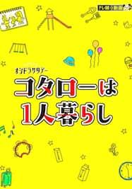 コタローは1人暮らし【テレ朝動画】