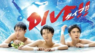 DIVE!!【テレ東OD】