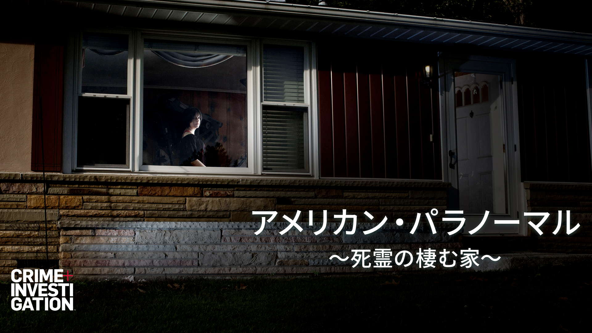 アメリカン・パラノーマル 〜死霊の棲む家〜