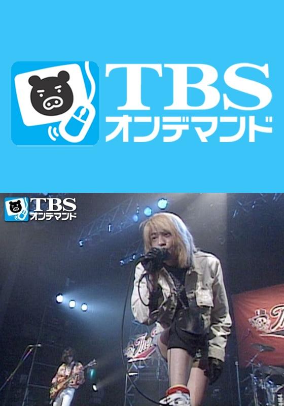 90's ライブコレクション アイラブバンド【TBSオンデマンド】
