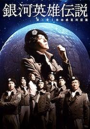 銀河英雄伝説 第二章 自由惑星同盟篇