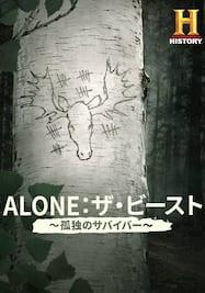 ALONE:ザ・ビースト ~孤独のサバイバー~