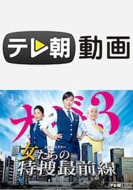 女たちの特捜最前線【テレ朝動画】